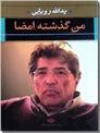 خرید کتاب من گذشته امضا از: www.ashja.com - کتابسرای اشجع