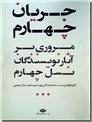 خرید کتاب جریان چهارم از: www.ashja.com - کتابسرای اشجع
