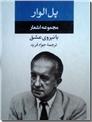 خرید کتاب مجموعه اشعار پل الوار - با نیروی عشق از: www.ashja.com - کتابسرای اشجع