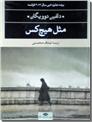خرید کتاب مثل هیچ کس - رمان از: www.ashja.com - کتابسرای اشجع