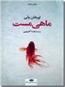 خرید کتاب ماهی مست از: www.ashja.com - کتابسرای اشجع