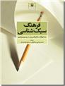 خرید کتاب فرهنگ سبک شناسی از: www.ashja.com - کتابسرای اشجع