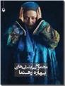 خرید کتاب مجموعه نمایشنامه های بهاره رهنما از: www.ashja.com - کتابسرای اشجع