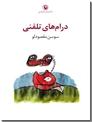 خرید کتاب درام های تلفنی از: www.ashja.com - کتابسرای اشجع
