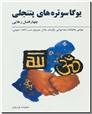 خرید کتاب یوگا سوتره های پتنجلی از: www.ashja.com - کتابسرای اشجع