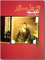 خرید کتاب نکراسوف از: www.ashja.com - کتابسرای اشجع