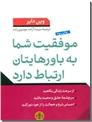 خرید کتاب موفقیت شما به باورهایتان ارتباط دارد از: www.ashja.com - کتابسرای اشجع