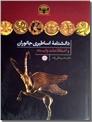 خرید کتاب دانشنامه اساطیری جانوران و اصطلاحات وابسته از: www.ashja.com - کتابسرای اشجع