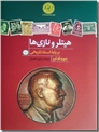 خرید کتاب هیتلر و نازی ها از: www.ashja.com - کتابسرای اشجع
