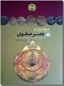 خرید کتاب تاریخ ایران در عصر صفوی از: www.ashja.com - کتابسرای اشجع