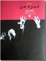 خرید کتاب نبرد من - هیلتر از: www.ashja.com - کتابسرای اشجع
