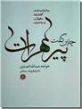 خرید کتاب چنین گفت پیر هرات از: www.ashja.com - کتابسرای اشجع