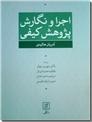 خرید کتاب اجرا و نگارش پژوهش کیفی از: www.ashja.com - کتابسرای اشجع