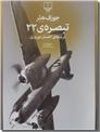 خرید کتاب تبصره 22 از: www.ashja.com - کتابسرای اشجع