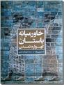 خرید کتاب خاور میانه باستان از: www.ashja.com - کتابسرای اشجع
