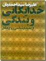 خرید کتاب خدایگانی و بندگی از: www.ashja.com - کتابسرای اشجع