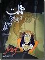 خرید کتاب هملت از زبان مردم کوچه و بازار از: www.ashja.com - کتابسرای اشجع