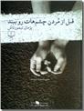 خرید کتاب قبل از مردن چشم هات رو ببند از: www.ashja.com - کتابسرای اشجع