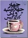 خرید کتاب چهار چهارشنبه و یک کلاه گیس از: www.ashja.com - کتابسرای اشجع