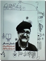 خرید کتاب داستان مسافر از: www.ashja.com - کتابسرای اشجع