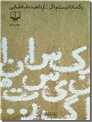 خرید کتاب رکسانا نیستم اگر ... از: www.ashja.com - کتابسرای اشجع