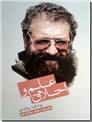 خرید کتاب علم و اخلاق از: www.ashja.com - کتابسرای اشجع