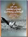 خرید کتاب اوضاع در ارتفاعات کلیمانجارو رو به راه است از: www.ashja.com - کتابسرای اشجع