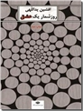 خرید کتاب روزشمار یک عشق از: www.ashja.com - کتابسرای اشجع
