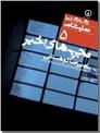 خرید کتاب تجربه های اخیر از: www.ashja.com - کتابسرای اشجع