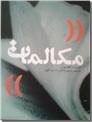 خرید کتاب مکالمات از: www.ashja.com - کتابسرای اشجع