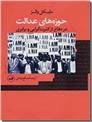 خرید کتاب حوزه های عدالت در دفاع از کثرت گرایی و برابری از: www.ashja.com - کتابسرای اشجع