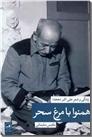 خرید کتاب ایستادن به روایت کلمه از: www.ashja.com - کتابسرای اشجع