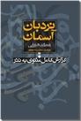 خرید کتاب من سکوت انسانم از: www.ashja.com - کتابسرای اشجع