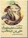 خرید کتاب منتخب حکمت های جاویدان علی بن ابیطالب ع از: www.ashja.com - کتابسرای اشجع