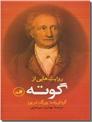 خرید کتاب روایت هایی از گوته از: www.ashja.com - کتابسرای اشجع