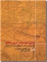 خرید کتاب برخورد تواریخ در جنوب قفقاز از: www.ashja.com - کتابسرای اشجع
