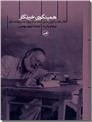 خرید کتاب همینگوی خبرنگار از: www.ashja.com - کتابسرای اشجع
