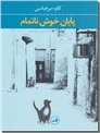 خرید کتاب پایان خوش ناتمام از: www.ashja.com - کتابسرای اشجع