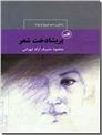 خرید کتاب پریشادخت شعر از: www.ashja.com - کتابسرای اشجع