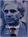 خرید کتاب سید ضیا - عامل کودتا از: www.ashja.com - کتابسرای اشجع