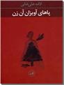 خرید کتاب پاهای آویزان آن زن از: www.ashja.com - کتابسرای اشجع