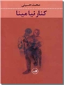 خرید کتاب کنار نیا مینا از: www.ashja.com - کتابسرای اشجع