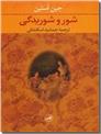 خرید کتاب شور و شوریدگی از: www.ashja.com - کتابسرای اشجع