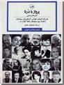 خرید کتاب پرواز با درنا - شعر معاصر ارمنی از: www.ashja.com - کتابسرای اشجع