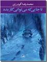 خرید کتاب تا جایی که می توانی گاز بده از: www.ashja.com - کتابسرای اشجع
