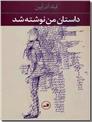 خرید کتاب داستان من نوشته شد از: www.ashja.com - کتابسرای اشجع