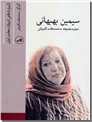 خرید کتاب تاریخ شفاهی ادبیات معاصر ایران - سیمین بهبهانی از: www.ashja.com - کتابسرای اشجع