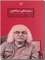 خرید کتاب کتاب کوچک معصومیت و امید از: www.ashja.com - کتابسرای اشجع