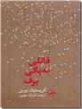 خرید کتاب قاتلی به پاکی برف از: www.ashja.com - کتابسرای اشجع