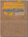 خرید کتاب بخش گمشده از: www.ashja.com - کتابسرای اشجع